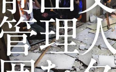 「文化住宅解体公演」MOVIE上映 という名の前田文化管理人を囲む夕べ