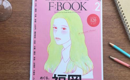 F:BOOK vol.2
