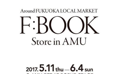 期間限定ショップ「F:BOOK Store in AMU」