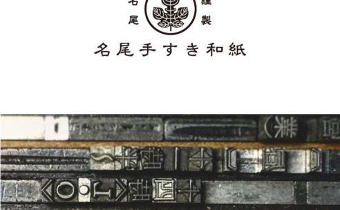 botanical market ワークショップ紹介[2]名尾和紙・日高印刷