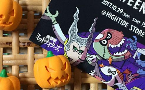 10月29日(日)「放課後ミッドナイターズ」ハロウィンパーティー