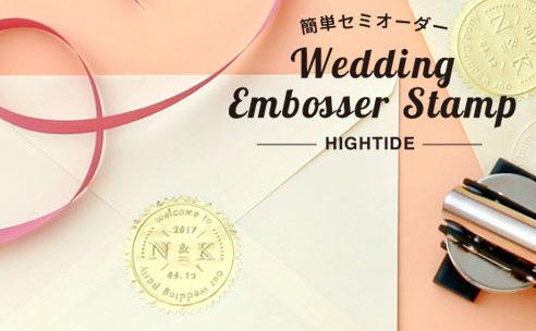 簡単セミオーダー WEDDING EMBOSSER 販売開始しました!