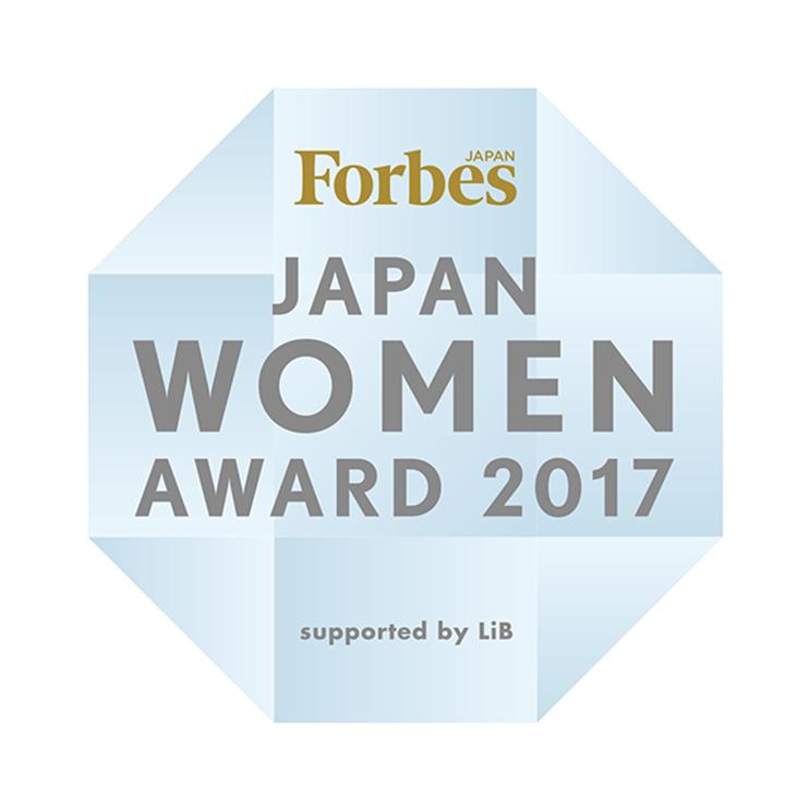 「Forbes JAPAN WOMEN AWARD2017」規模別ランキング6位入賞