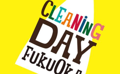 5月26日(木)〜28日(火)CLEANING DAY