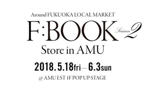 5月18日(金)〜6月3日(日)F:BOOK STORE Season2
