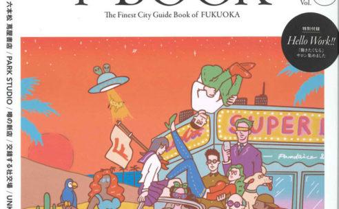 F:BOOK vol.3