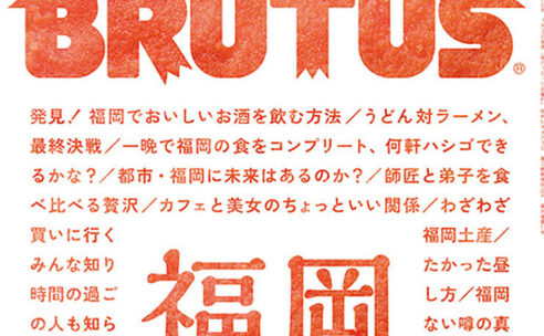 BRUTUS No.873「福岡の正解」