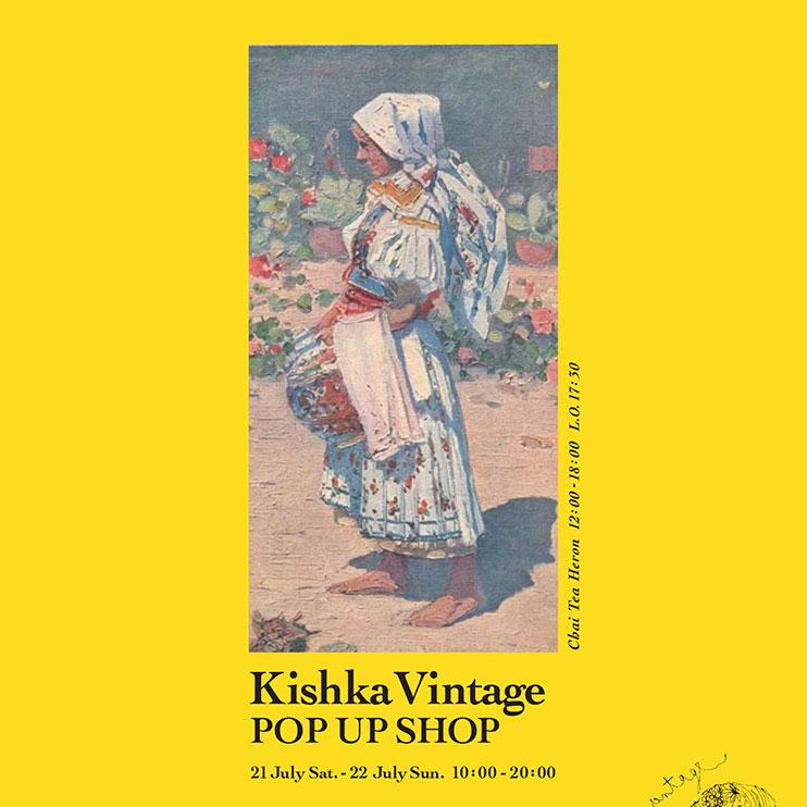 7月21日(土)22日(日)Kishka Vintage POP UP SHOP