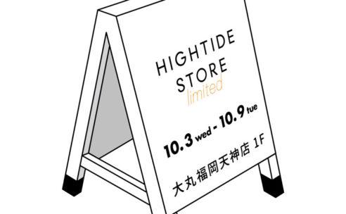 10月3日(水)〜9日(火)九州「深」発見POP UP SHOP出店@大丸福岡天神店