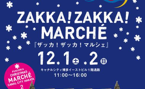12月1日(土)、2日(日)「ZAKKA! ZAKKA! MARCHE」出店