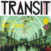 TRANSIT 42号