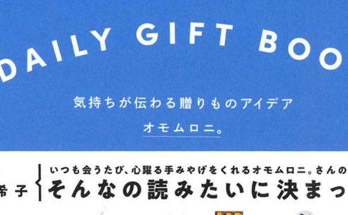 DAILY GIFT BOOK