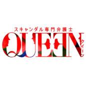 フジテレビ系列ドラマ「スキャンダル専門弁護士 QUEEN」