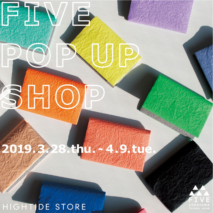 FIVE POP UP SHOP @HIGHTIDE STORE