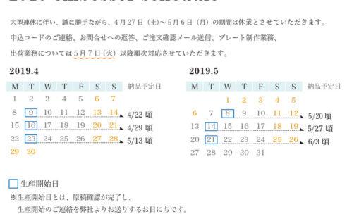 エンボッサー 休業日のお知らせ