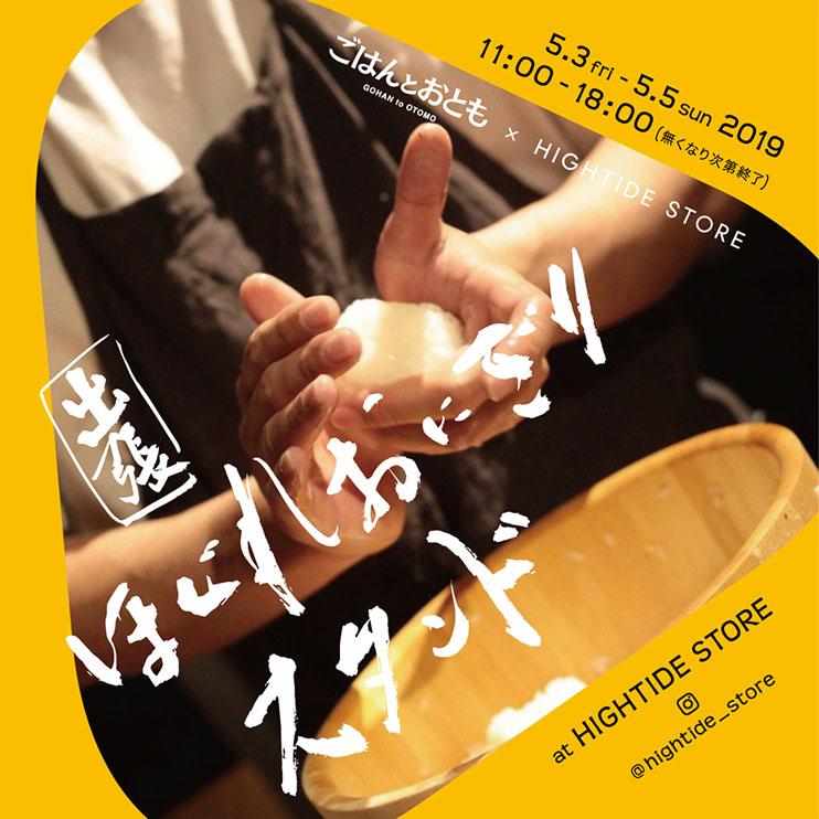 5月3日(水)〜5日(金)出張ほぐれおにぎりスタンド