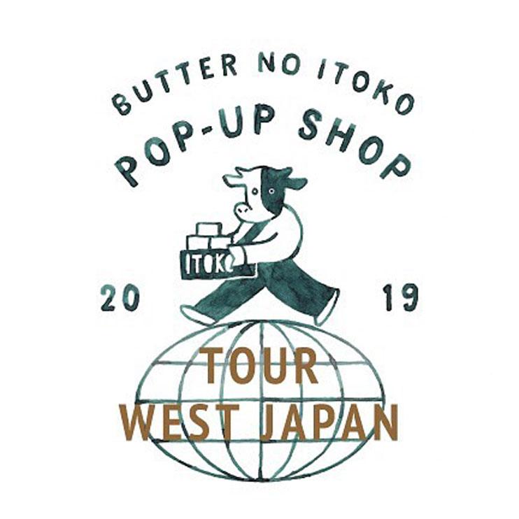 バターのいとこ&USHIO CHOCOLATL 販売会