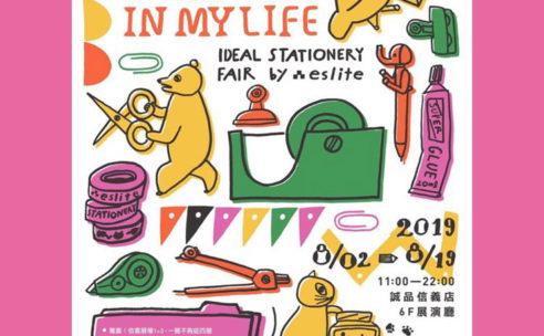 Ideal Stationary Fair by eslite   理想的文具