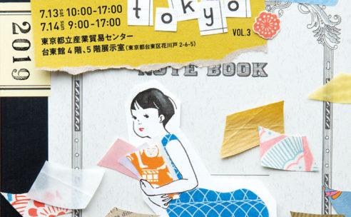 紙博 in 東京 vol.3
