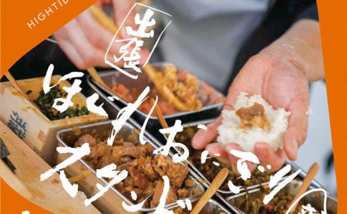 10月4日(金)〜6日(日)出張ほぐれおにぎりスタンド