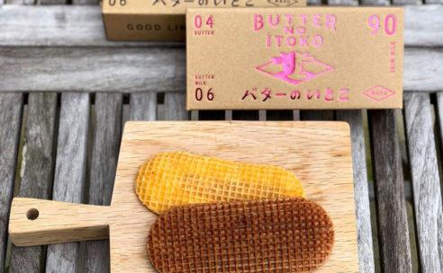 12月22日(日)〜24日(火)バターのいとこ販売会開催