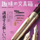 趣味の文具箱 vol.53