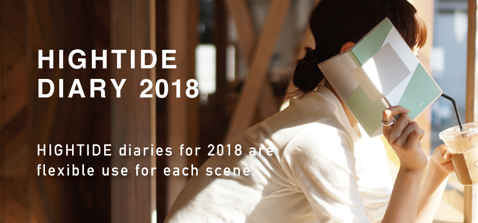 HIGHTIDE DIARY 2018 手帳