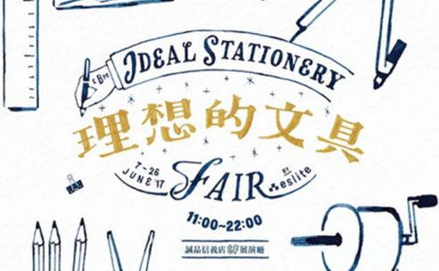 "Ideal Stationary Fair by eslite ""理想的文具"""