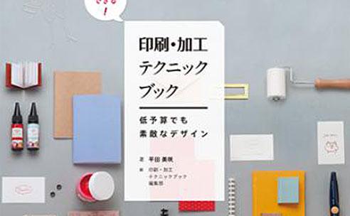「自分でできる! 印刷・加工テクニックブック」で紹介されました!