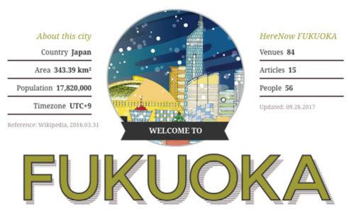 Webメディア「HereNow FUKUOKA」