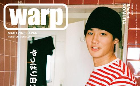 warp MAGAZINE JAPAN 1+2月合併号