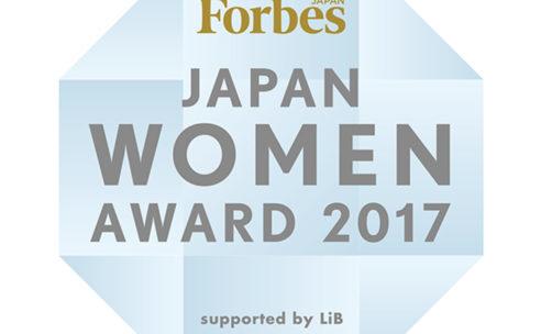 「Forbes JAPAN WOMEN AWARD2017」規模別ランキング6位…