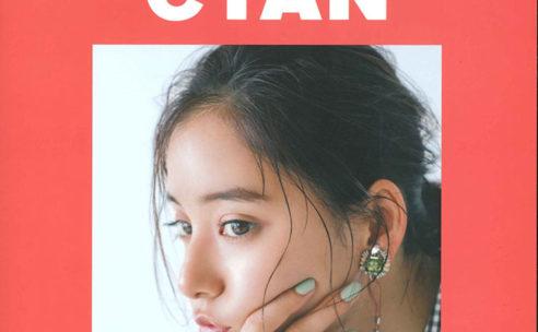 CYAN ISSUE018