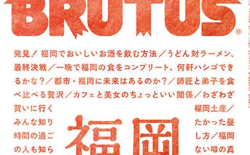 BRUTUS No.873「福岡の正解」