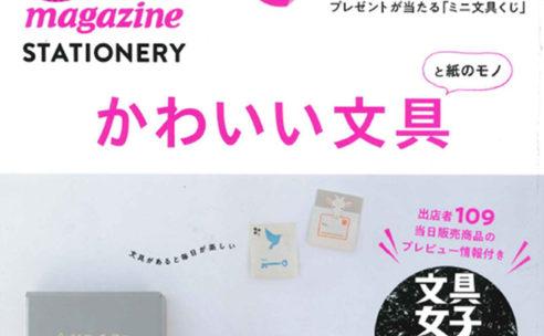 OZmagazine 文具女子博2018認定ガイドBOOK