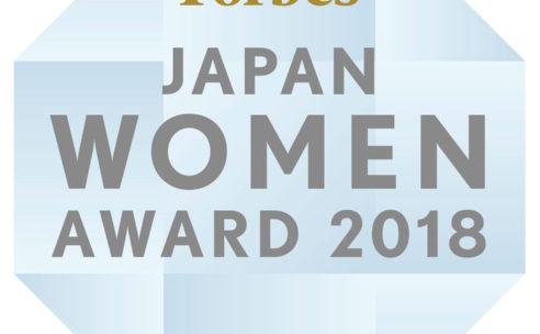 「Forbes JAPAN WOMAN AWARD 2018」規模別ランキング8位入賞