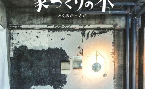 家づくりの本 ふくおか・さが No.43