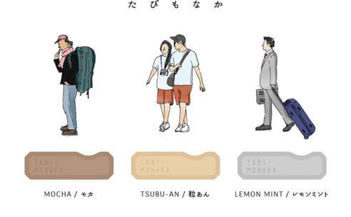 新しいスタイルの和菓子「TABI-MONAKA」新発売