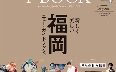 F:BOOK vol.4