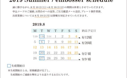 エンボッサー 夏季休業について