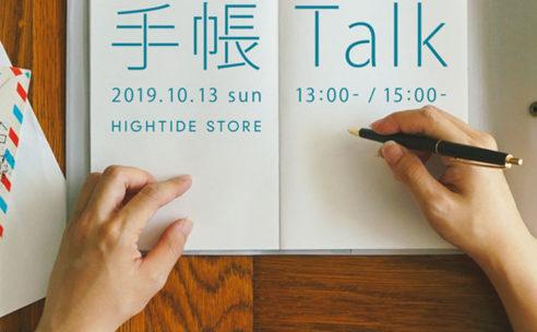 10月13日(日)手帳Talk