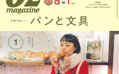 Ozmagazine No.573