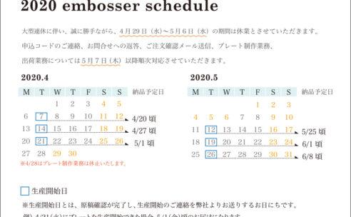 エンボッサー休業日のお知らせ