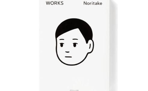 Noritake「WORKS」