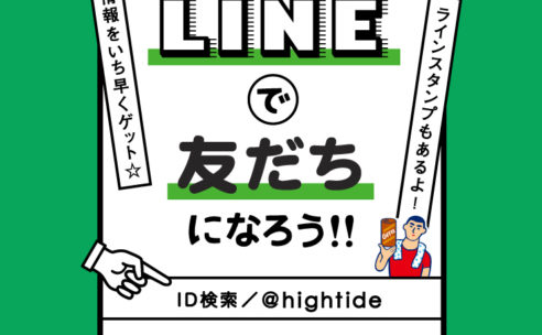 ハイタイド公式LINE開設のお知らせ