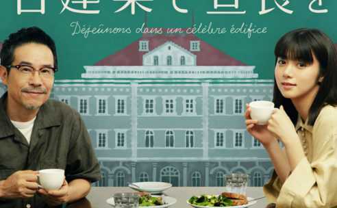 真夜中ドラマ「名建築で昼食を」