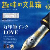 趣味の文具箱  vol.55