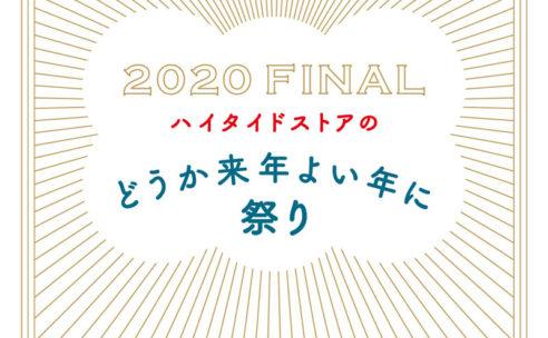 """2020年ファイナル!『""""どうか来年よい年に"""" 祭り』開催"""