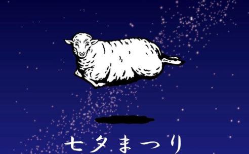 七夕まつり ひつじや×HIGHTIDE STORE 開催!
