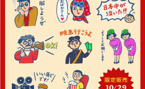 【キネマの神様&ニューレトロ】期間限定コラボスタンプ新発売!